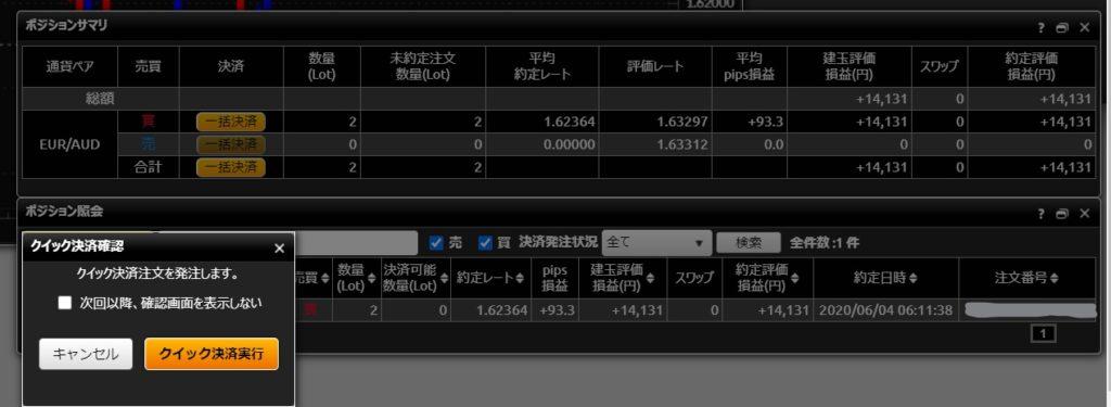 DMM FX クイック決済