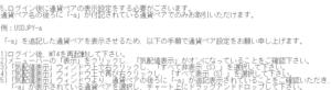 OANDA Japan メール