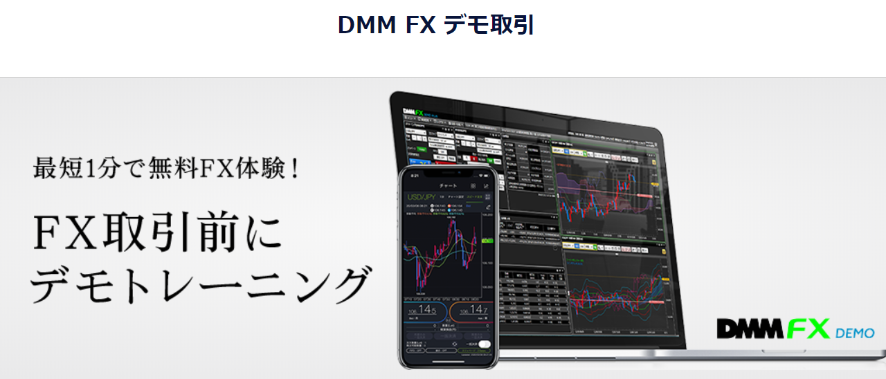 DMM FX DEMO 感想