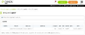 OANDA Japan ダイレクト入金