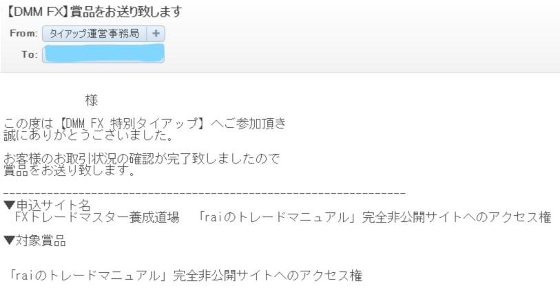 DDMM FX  raiタイアップ メール