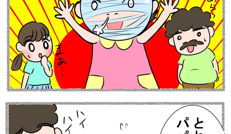 次女 4コマ漫画