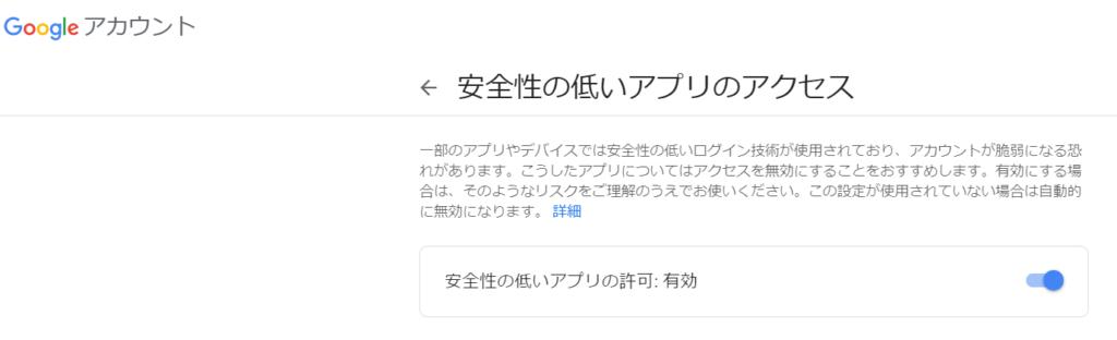 Googleアカウント 安全性の低いアプリ
