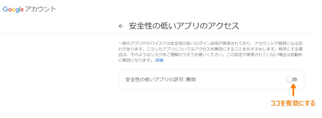 Googleアカウント セキュリティ