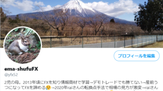 Twitter プロフィール