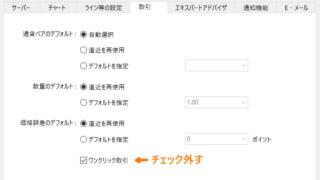 OANDA Japan MT4 ワンクリック取引